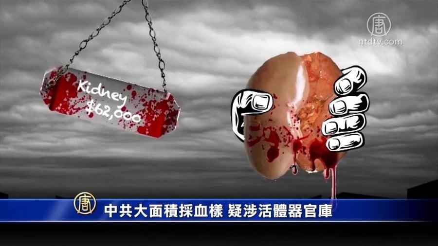 重慶法輪功學員遭非法抄家 採集血樣