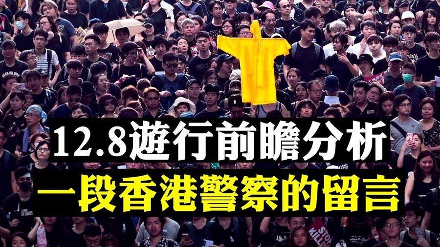 【拍案驚奇】12.8民陣遊行前瞻 港人為何堅持?