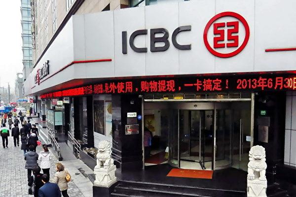 中共兩會前,中國工商銀行總行大廈發生一起群體性發燒事件,至少33人送院隔離觀察。圖為中國工商銀行上海分行。(大紀元資料室)