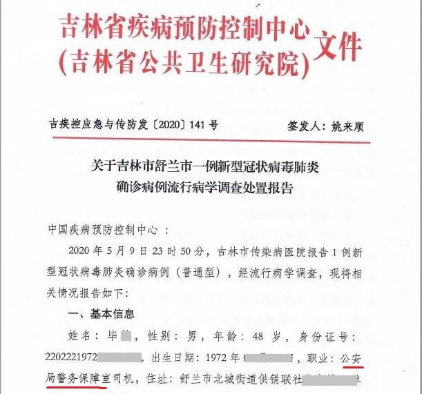 舒蘭市公安局洗衣工的丈夫畢某的確診報告,及附帶的「密切接觸者名單」顯示,畢某34名密接者中,有27名舒蘭市的公安被隔離。(大紀元)