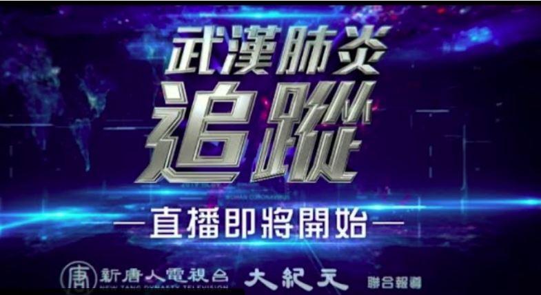 新唐人、大紀元的「中共肺炎追蹤」每日聯合直播節目。(大紀元)
