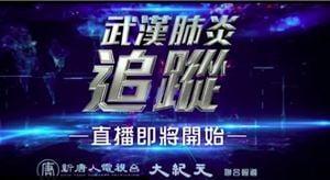 【直播】3.4中共肺炎追蹤:王滬寧擾亂抗疫?