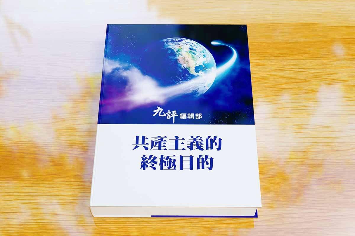 新唐人電視台根據《九評》編輯部同名新書製作的大型系列專題片——《共產主義的終極目的》為您揭示天機。(大紀元)