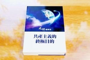 【共產主義的終極目的】第二章(完整版)