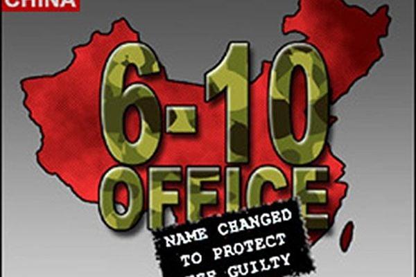 2018年3月,中央防範和處理X教問題領導小組及其辦公室(「610」辦公室)被撤銷。但地方「610」辦公室並沒有消失,而是繼續20年來的秘密迫害。(大紀元合成圖)