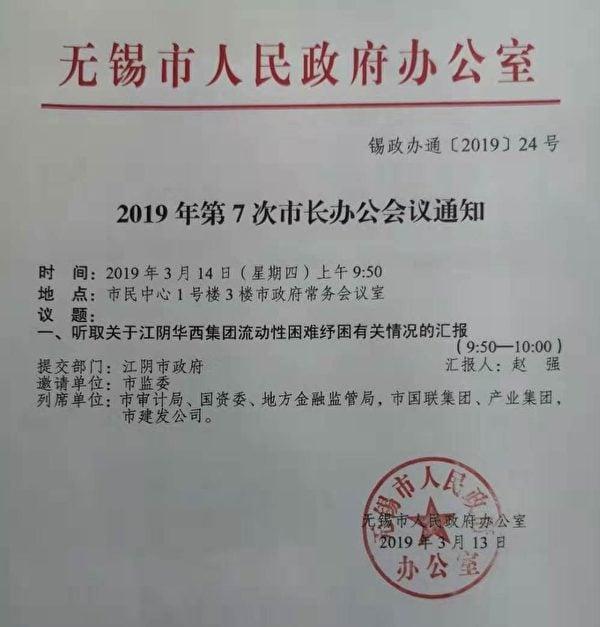 2019年陸媒《中國經營報》獲取了無錫市政府就「華西集團現流動性困難」開會紓困的會議通知文件。(網絡截圖)