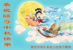 中國軍隊法輪功學員祝李大師中秋好(多圖)
