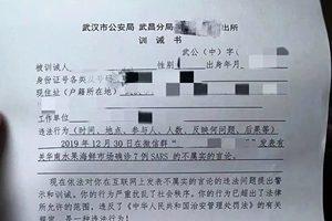 網傳武漢老警察勸誡信 民貴黨輕 勿以上為尊