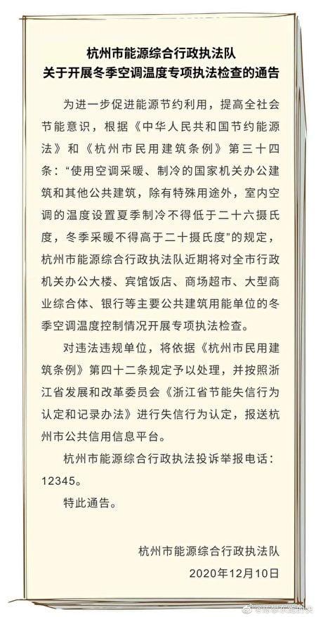 浙江強制執行限電,對於不執行的單位將進行失信行為認定。(網絡截圖)