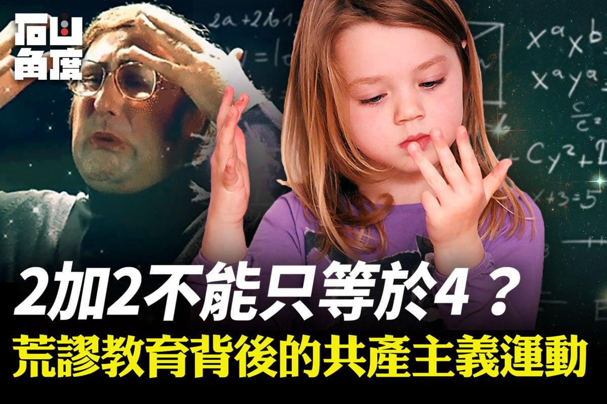【有冇搞錯】美國教育界面對很多問題。最新的問題是2加2到底等於多少?這個荒謬的背後,共產主義的陰影揮之不去。(大紀元香港新聞中心)
