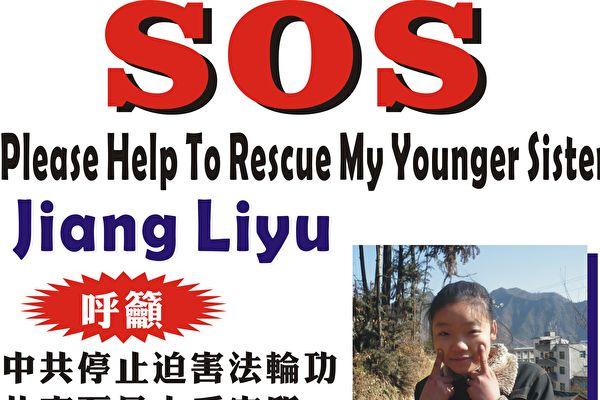 北京90後女孩無罪被判4年 姐籲特朗普幫營救
