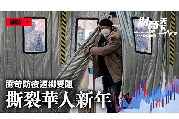 中國傳統新年返鄉需做三次核酸檢測 民眾回家難
