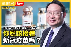 【直播】你應該接種新冠疫苗嗎?