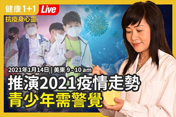【直播】推演2021疫情走勢 青少年需警覺