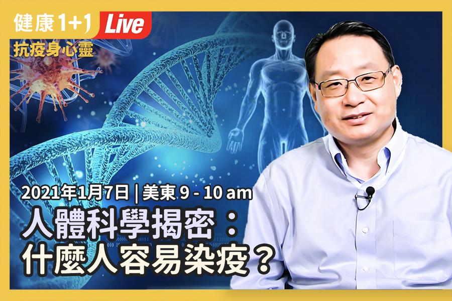 【直播】人體科學揭密:甚麼人容易染疫?