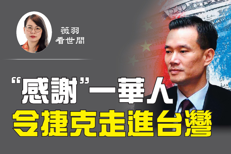 捷克參議院議長維特齊率領一個龐大的團隊訪問台灣。之後引起中共及歐洲各國一系列連鎖反應。 這在中共解體的歷史中是一個很關鍵的節點。(大紀元合成)