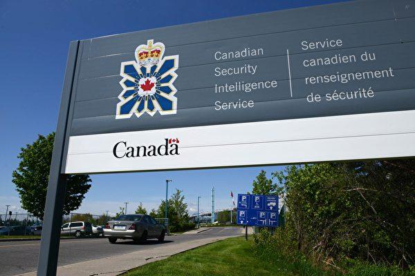 加拿大安全情報局發言人馬復蒂稱,加拿大仍然是一些外國傳統間諜活動的目標。(加通社)