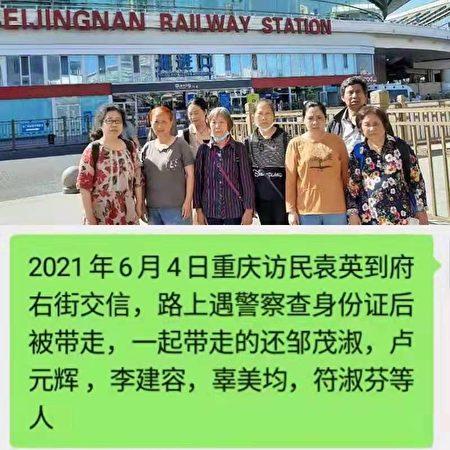 6月4日重慶訪民進京後被攔截至駐京辦。(受訪者提供)