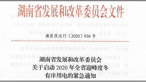 近日,中國多省發出限電停產的通知。(網絡截圖)