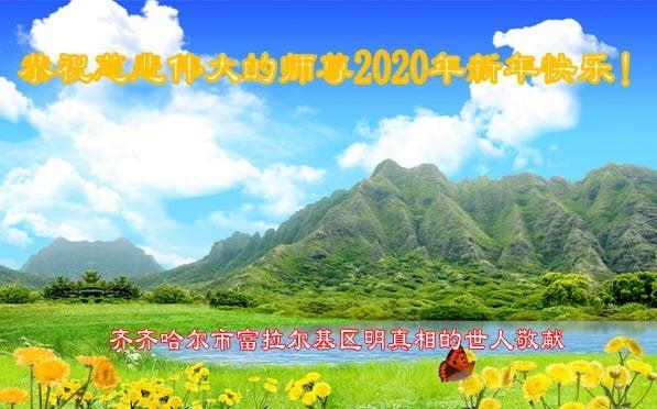 大陸民眾得福報 敬祝李洪志大師新年好