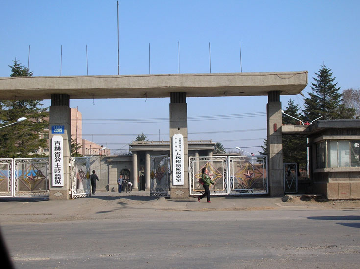 被迫害致癱的劉宏偉被關押在吉林省公主嶺監獄裏,度過了13年的艱難歲月。(明慧網)