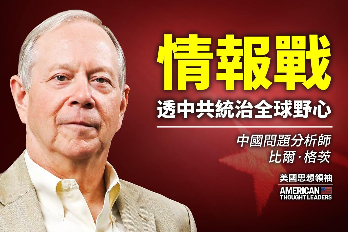 一個洩露出的200萬名中共黨員的數據庫表明,中共廣泛滲透到(各國)政府和私營部門的上層。(大紀元合成)