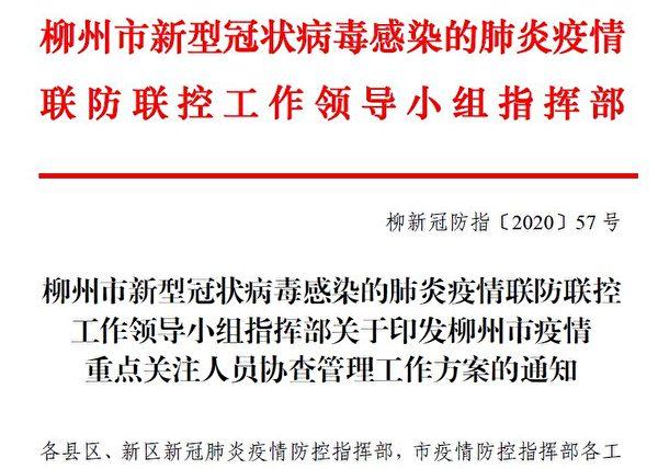 《柳州市疫情重點關注人員協查管理工作方案的通知》(大紀元)