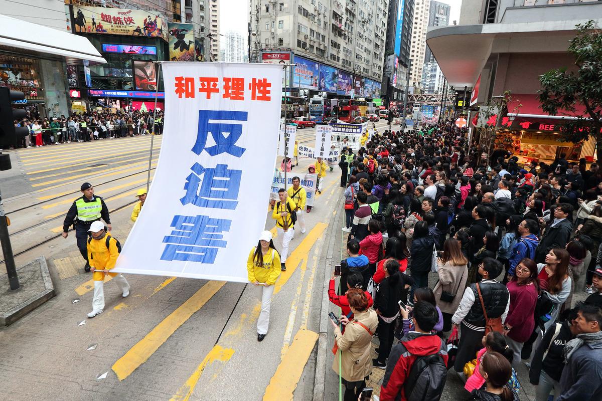 2018年12月9日上午10點,國際人權日前夕,香港法輪功學員舉行反迫害大遊行。(明慧網)
