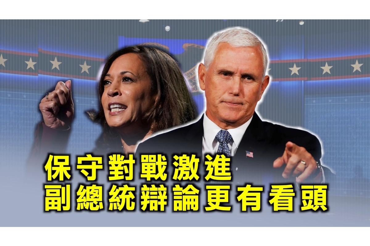 彭斯和賀錦麗在10月7日舉行副總統候選人辯論。(大紀元製圖)