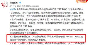 中國多地實施二碼聯查,強調追責。(網絡圖片)