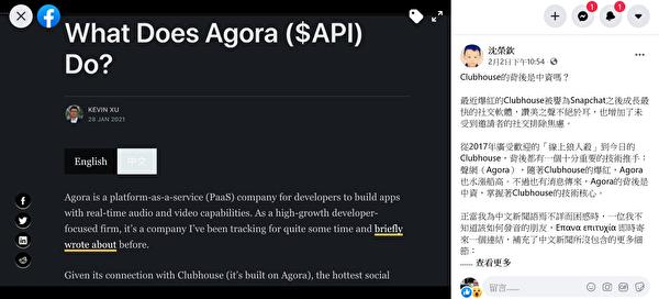 Clubhouse背後有一個十分重要的技術推手:聲網(Agora),Agora的背後是中資,掌握著Clubhouse的技術核心。(網頁擷圖)