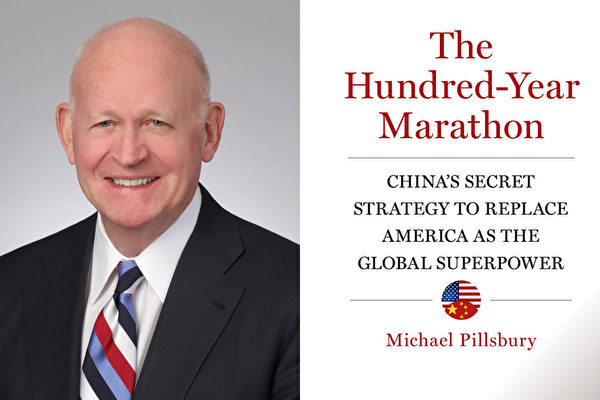 美國前五角大樓中國問題專家白邦瑞以及他的新書《百年馬拉松》。(大紀元合成圖)