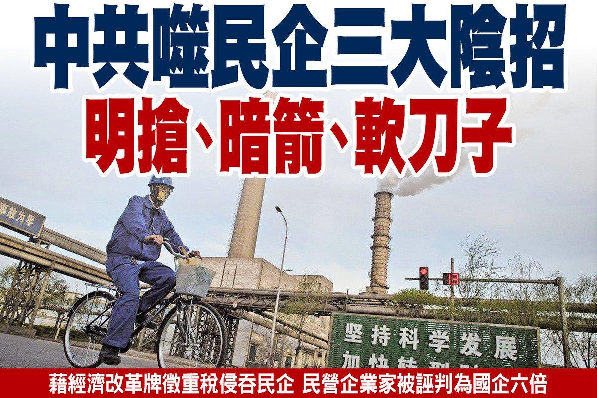 中共體制決定了公有制經濟是主導,私營經濟只是國有經濟的補充。(大紀元合成圖)