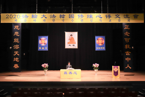 「比學比修」 南韓法輪功學員辦首次網絡法會