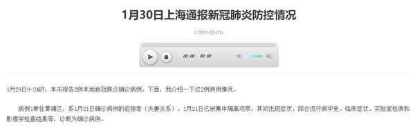 1月30日中共上海當局通報疫情。(上海市衛健委官網截圖)