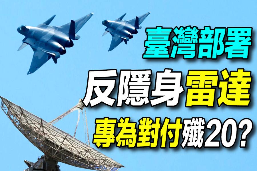 一周軍情速遞:台部署反隱身雷達 五國印度洋軍演