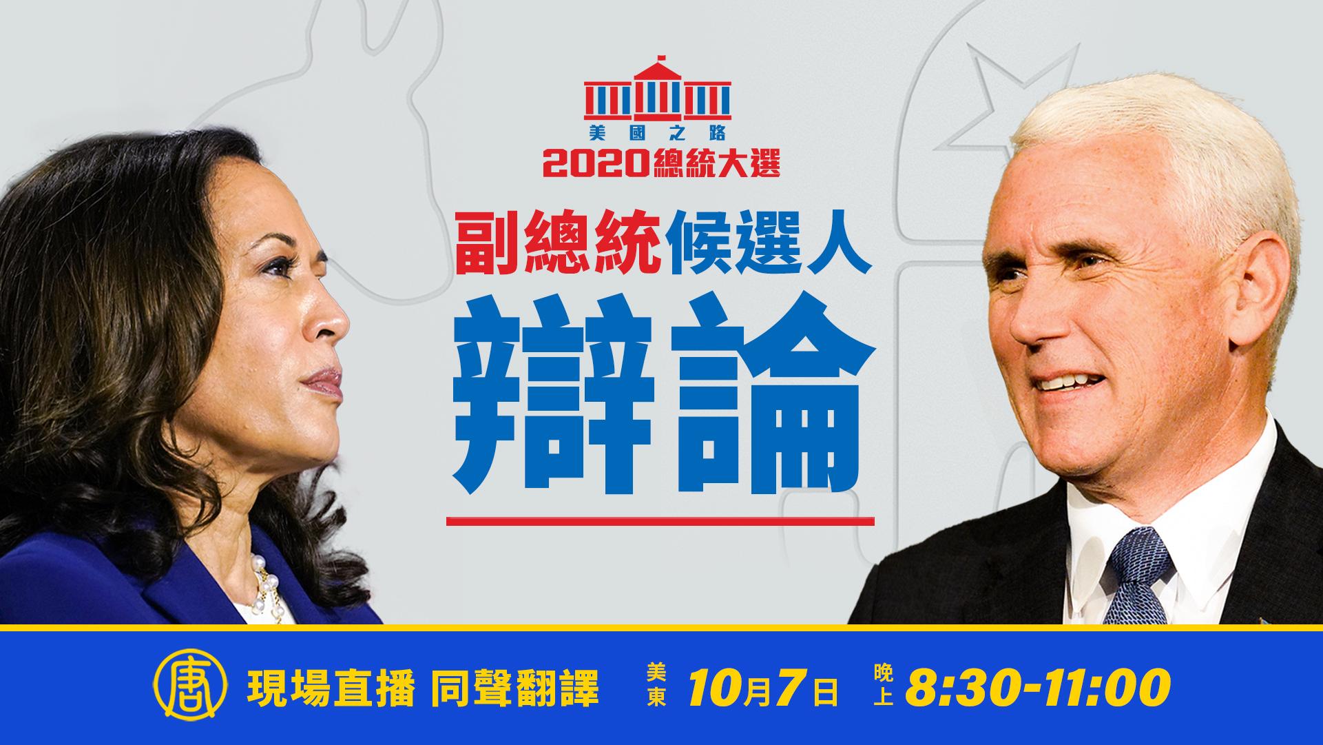 2020年10月7日,美國副總統候選人辯論會登場。(大紀元合成)