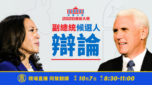 田雲:彭斯對陣賀錦麗 副總統辯論誰是贏家