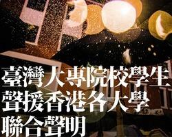 台灣大專院校發起連署 聲援香港各大學