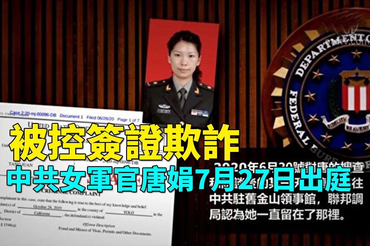 2020年7月27日(周一)下午 ,被美國指控藏匿在三藩市中領館的中共女軍官唐娟將首次出庭應訊。(大紀元)