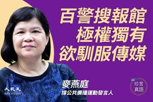 【珍言真語】麥燕庭:港警搜報館 極權馴服傳媒