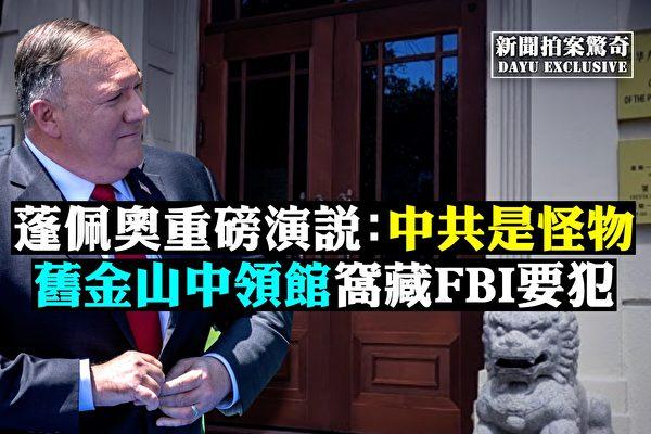 蓬佩奧演說全記錄;中共性錄像脅迫美國大佬,並大舉竊取病毒研究。(大紀元合成)