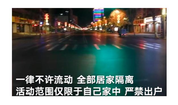 2021年1月18日,石家莊新樂市全域升為高風險區。除去集中隔離者,所有人員被要求居家隔離,畫地為牢,甚至禁止出戶購買基本生活物資。(影片截圖)