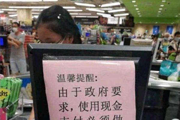 近日,深圳市有超市按政府要求,規定顧客如使用現金必須進行登記。該消息引發民眾擔心和質疑。圖為深圳市一超市的相關通知。(推特截圖)