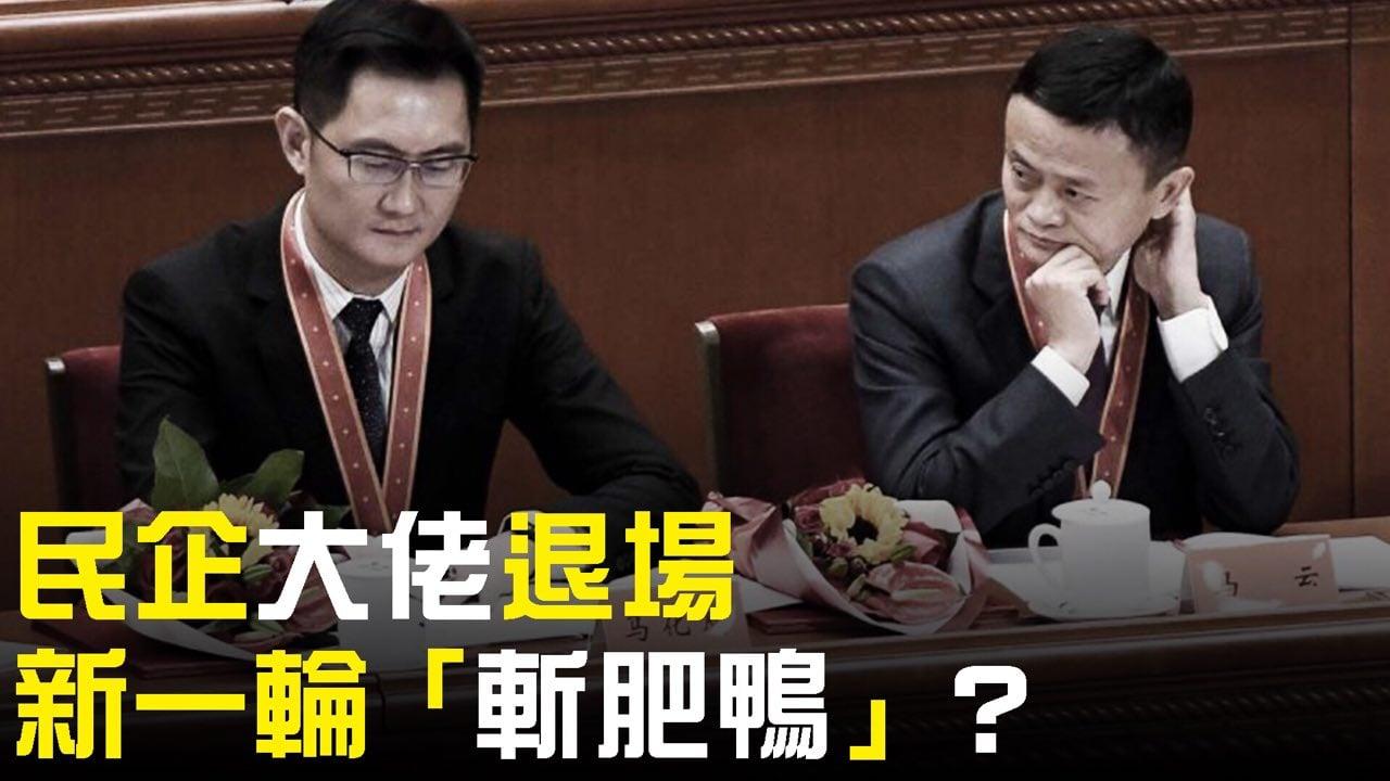 馬雲剛剛退休,就傳出馬化騰卸任騰訊徵信法人。(新唐人)