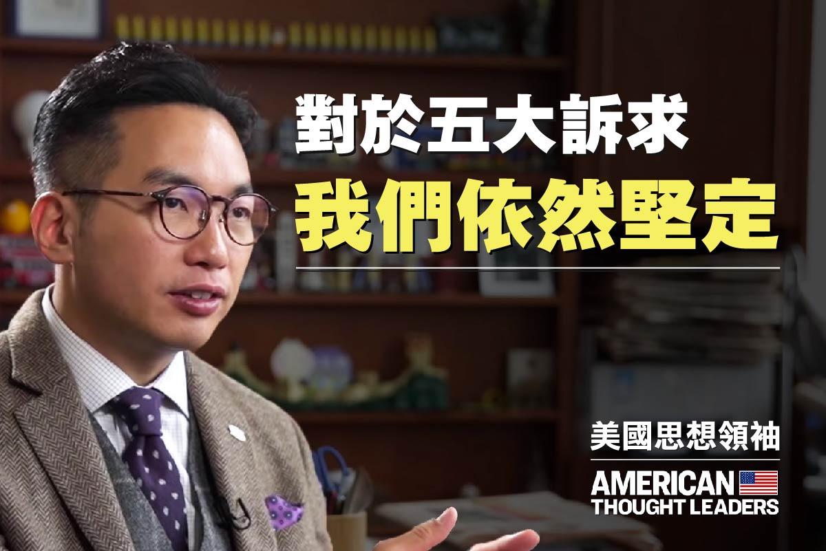 英文大紀元《美國思想領袖》節目專訪香港立法會議員楊岳橋。(大紀元製圖)