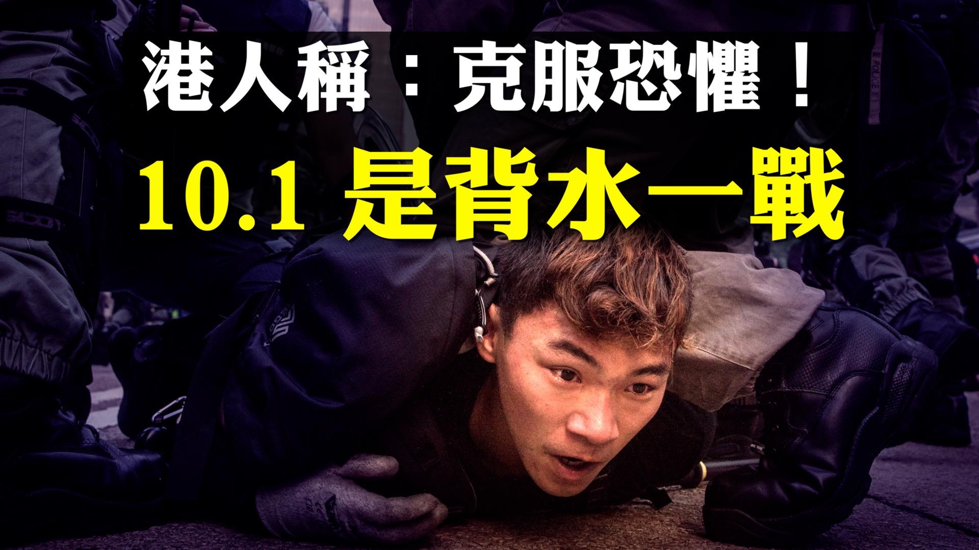 10.1香港系列反送中活動,10.1前反極權活動全球連線,當天香港「大抓捕」未嚇退示威者。(Getty image/大紀元合成)