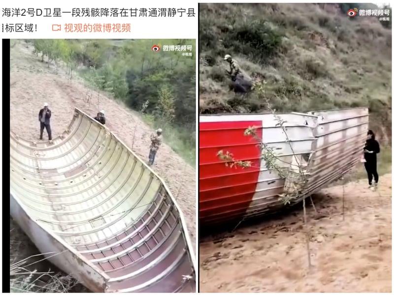 長征四號殘骸墜地 距官方警示區域250公里