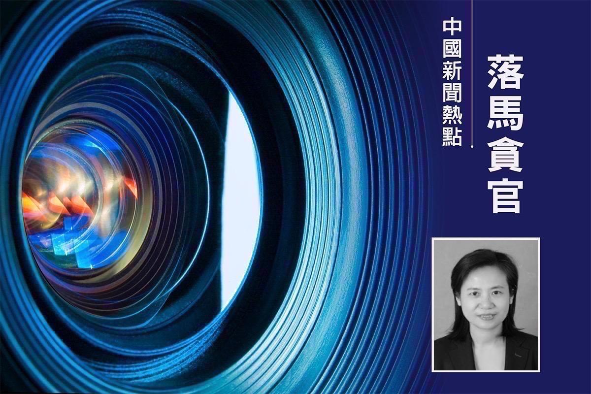 2020年12月15日,中共武漢市副市長徐洪蘭被調查。(大紀元合成)