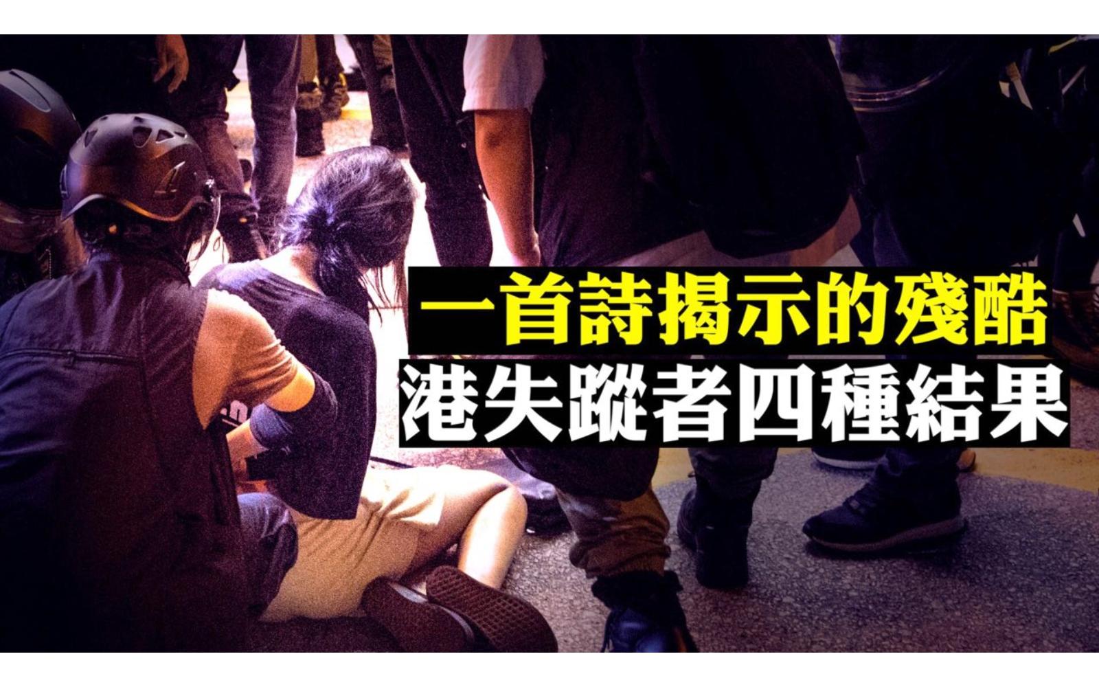 警方近日公佈,反送中至今已有超過6,000人被捕。這些警方公佈出來的數字,有名有姓,雖然被捕,但是外界知道這個人的處境。可是最恐怖的是,反送中以來,香港出現了眾多的失蹤人口。(新唐人合成)